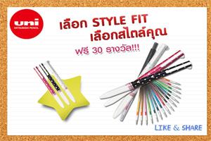 Uni Style Fit เลือก Style Fit เลือกสไตล์คุณ