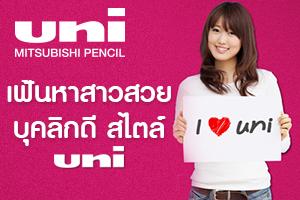 เฟ้นหาสาวสวย บุคลิกดี uni brand ambassador contest