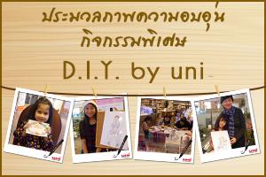 ประมวลภาพบรรยากาศกิจกรรมพิเศษ D.I.Y. by uni