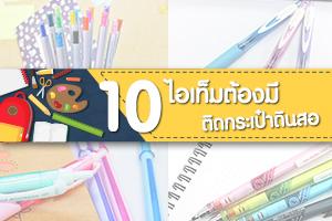 10 ไอเท็มต้องมีติดกระเป๋าดินสอ