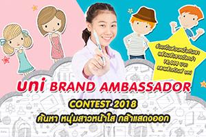 เฟ้นหาหนุ่มสาวหน้าใส กล้าแสดงออก uni Brand Ambassador Contest 2018