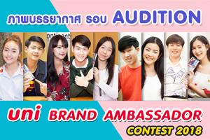บรรยากาศการออดิชั่น รอบชิงชนะเลิศ uni Brand Ambassador Contest 2018