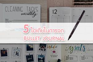 5 ไอเดีย การจด Bullet Journal