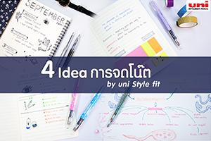 4 idea การจดโน้ต by uni Style fit