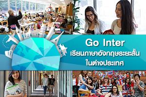 Go Inter เรียนภาษาอังกฤษระยะสั้น ในต่างประเทศ