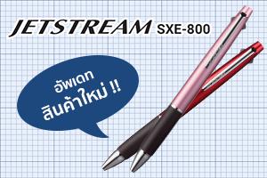 อัพเดทสินค้าใหม่ ! uni Jetstream รุ่น SXE3-800