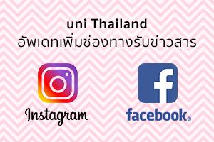 เพิ่มช่องทางอัพเดทข่าวสาร uni Thailand