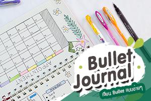 Bullet Journal เขียน Bullet แบบง่ายๆ