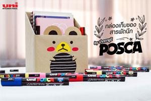 กล่องเก็บของสารพัดนึก by uni POSCA