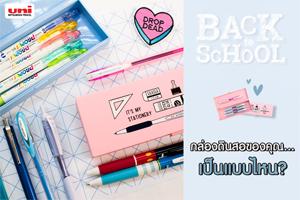 กล่องดินสอของคุณเป็นแบบไหน?