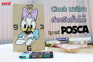 D.I.Y. นาฬิกา ด้วยปากกา uni Posca