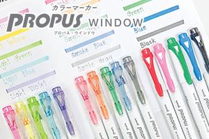 อัพเดทสินค้าใหม่ ! uni Propus Window