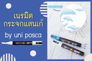 เนรมิตกระจกแสนเก๋ by Uni Posca