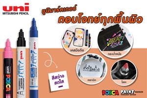 รวมปากกา uni Marker คุณค่าที่คุณคู่ควร