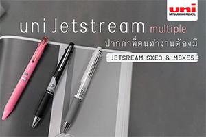 uni Jetstream multiple  ปากสุดคลูที่ใช้ได้ทุกเพศทุกวัย