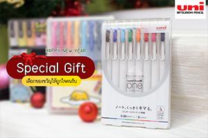 Special Gift เลือกของขวัญให้ถูกใจคนรับ