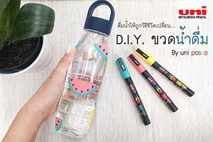 D.I.Y. ขวดน้ำเดิมๆ ให้น่ารักน่าใช้ด้วยปากกา uni posca
