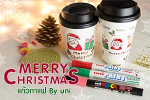 D.I.Y. แก้วกาแฟสุดน่ารักที่ไม่เหมือนใคร by uni POSCA x uni Paint marker