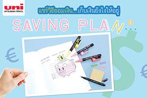 แชร์วิธีออมเงิน เก็บเงินยังไงให้อยู่ Saving plan by uni pen