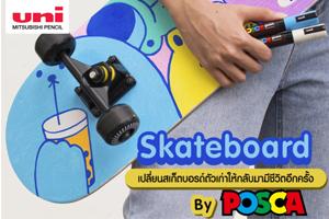 พลาดไม่ได้แล้วว D.I.Y. SurfSkate และ Skateboard by uni POSCA