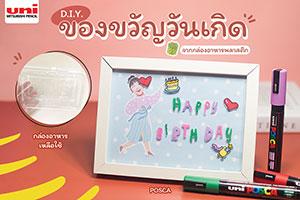 D.I.Y. ของขวัญวันเกิดจากกล่องอาหารเหลือใช้