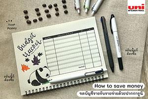 How to save money จดบัญชีรายรับรายจ่ายด้วยปากกายูนิ